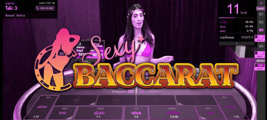 sexy baccarat 2020